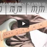 リズム,譜面,シンコペーション,3連符,16分音符,8分音符,タイ,弾き方,解説,スコア