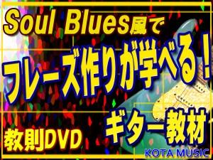 ギター教則dvd soul blues フレーズ作りを学ぶ