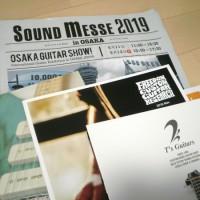 サウンドメッセ 大阪 2019 SOUND MESSE