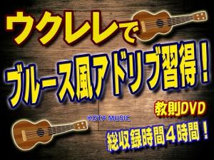ウクレレ,アドリブ,スケール,ukulele,コード,ブルース,進行,弾き方,チューニング,音合わせ,low-g,ローG,ペンタトニック,メジャー,マイナー