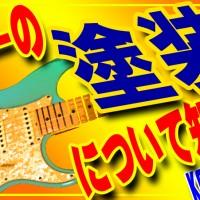 エレキ,ギター,アコギ,塗装,フィニッシュ,リフィニッシュ,自家塗装,リフレット,リペア,ラッカー,ニトロセルロースラッカー,ポリ