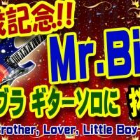 Paul Gilbert,ポールギルバート,Mr. Big,Daddy,Brother,Lover,Little Boy,Daddy Brother Lover Little Boy,guitar,solo,licks,ギターソロ,弾いてみた,tab,スコア,解説,譜面,楽譜,テクニック,奏法,速弾き,スピード,cover,Electric Drill