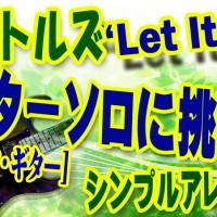 ビートルズ,レットイットビー,ギターソロ,エレキ,アコギ,弾き語り,TAB譜,譜面,スコア,コード,初心者,guitar,solo,chord,The Beatles,Let It Be,ソロギター