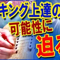 ピッキング,方法,上達,レッスン,ギター,エレキ,アコギ,練習,初心者,ピック,速弾き,スピードピッキング,コツ,ポイント,やり方,仕方