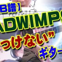 RADWIMPS,そっけない,ギター,ソロ,エレキ,TAB,譜面,スコア,楽譜,弾き方,コツ,ポイント,奏法,テクニック,スライド,グリッサンド,ハンマリング,プリング