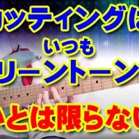 カッティング,ギター,エレキ,アコギ,音作り,サウンド,アンプ,エフェクター,弾き比べ
