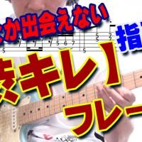 指弾き,カッティング,バッキング,ギター,エレキ,コード,単音