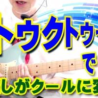 ギター,エレキ,ブラッシング,出し方,グリッサンド,スライド,やり方,方法,空ピック,カッティング,ミュート