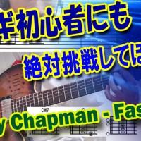 Tracy Chapman,Fast car,トレイシーチャップマン,ファストカー,ギター,TAB,スコア,譜面,楽譜,弾き方,コード,旋律,メロディー,アコギ,エレキ,クラシック