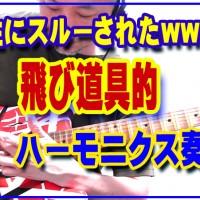 ハーモニクス,音質,ディストーション,サウンド,奏法,テクニック,オーバードライブ,ハードロック,メタル,効果音,ピッキング,トリル,ハンマリング,プリング,開放弦