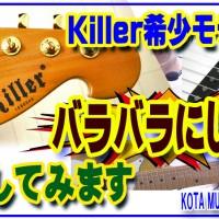 killer,guitar,ギター,エレキ,sinner,prime,フレット,ネック,ボディー,ジョイント,ピックアップ,モディファイ,分解,ssl-1,セイモアダンカン,Seymour Duncan