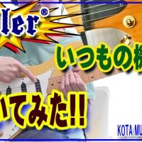 killer Guitars Sinner いつもの機材で鳴らしてみました。こんな音です。