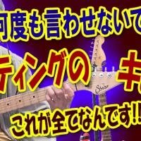 ギター,エレキ,カッティング,キレ,方法,コツ,やり方,レッスン,ブラッシング,空ピック,空振り,アコギ