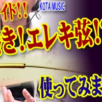 Richard Cocco,strings,弦,ギター,エレキ,アコギ,ベース,ハンドメイド,手巻き,音質,テンション,音色,試奏,ストリング