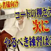 ギター,アコギ,エレキ,コード,リズム感,ストローク,レッスン,初心者,リズム,右手,動かし方,弾き方,方法,トレーニング,練習,フレーズ