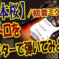 千本桜,和楽器バンド,初音ミク,ギター,TAB,スコア,コード,弾き方,弾いてみた,イントロ,エレキ,アコギ,楽譜,速弾き,ピッキング