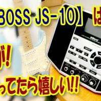 BOSS,JS-10,後継機種,新型,次期,予定,音色,パッチ,フットスイッチ,切り替え,ニューモデル,NEW,時期