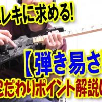 弦高,ギター,エレキ,速弾き,トレモロピッキング,オルタネイト,フォーム,右手,アコギ,スピード