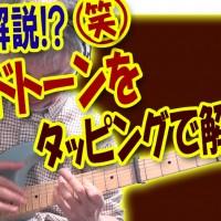 ギター,コードトーン,タッピング,ライトハンド奏法,CM7,Cm7,Cm7-5,CmM7,構成音,メジャー,マイナー,アルペジオ