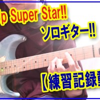 jump up super star,井草聖二,ソロギター,ギターソロ,カバー,コピー,cover,copy,エレキ