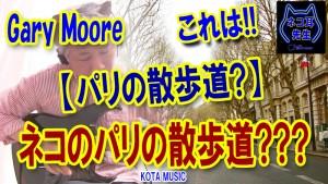 Gary Moore,Parisienne Walkways,ゲイリームーア,ゲーリームーア,TAB,譜面,バッキング,backing,カラオケ,ねこ,cat,鳴き声,子猫,guitar,cover
