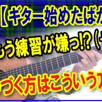 ギター,エレキ,アコギ,クラシックギター,コード,鳴らない,押さえ方,綺麗に鳴らない,音が止まる,コツ,練習,レッスン,トレーニング