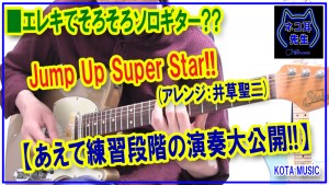 jump up super star,井草聖二,ソロギター,ギターソロ,カバー,コピー,cover,copy,エレキ