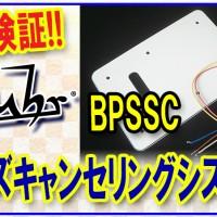 suhr,ssc,ssc2,ノイズキャンセリングシステム,モディファイ,配線,改造,弾き比べ,音質,ノイズ,インストール,BPSSC