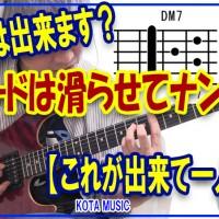 カッティング,コード,ギター,エレキ,アコギ,コツ,スライド,和音,弾き方,やり方,方法