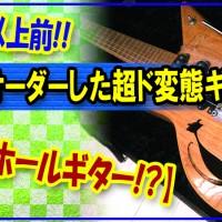guitar works,ギターワークス,オーダー,ギャラリー,ネコホールギター,エレキ,ギター,オリジナル