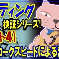 ギター,エレキ,アコギ,ブラッシング,カッティング,ピックアップ,音色,弾き比べ,サウンド,シングルコイル,ハーフトーン,ミュート,方法,弾き方,やり方,コツ