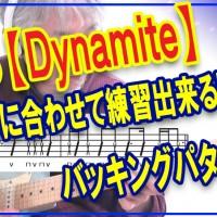 BTS,Dynamite,ダイナマイト,ギター,コード,バッキング,カッティング,弾き方,tab,譜面,スコア,楽譜
