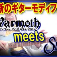 suhr,guitar,ギター,エレキ,モディファイ,改造,ネック,交換,warmoth,ワーモス,サー,弾き比べ,インプレッション,音質,違い,ローステッドメイプル