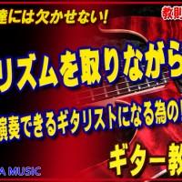 ギター,エレキ,アコギ,クラシック,リズム,リズム感,音符,楽譜,読み方,スコア,tab,とり方,拍子,長さ,休符,3連符,6連符,16分音符,変拍子