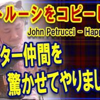 Happy Song,John Petrucci,イントロ,tab,スコア,楽譜,譜面,guitar,ギター,エレキ,フレーズ,ピッキング,トレーニング,コツ,弾き方,指,速度,タッピング,ハンマリング,プリング