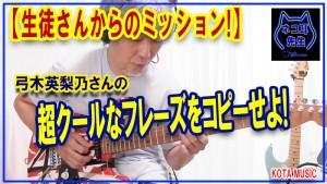 弓木英梨乃,嵐,GUTS,ギター,ソロ,TAB,スコア,コピー,カバー,弾いてみた