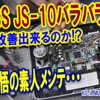 JS-10,BOSS,AMP,ガリ,ポット,ポッド,分解,整備,メンテナンス,接点復活,ウーハー,ウーファー,モディファイ