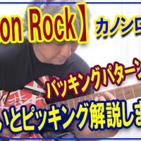 カノンロック,canon rock,ギター,弾き方,コツ,バッキング,コード,解説,レッスン,tab,楽譜,スコア
