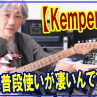 kemper,ケンパー,kenper,アンプ,boss,js-10,サウンドチェック,レビュー,弾き比べ,音質,良い,悪い,メリット,デメリット