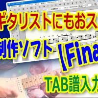 タブ譜,TAB,スコア,楽譜,制作,ソフト,アプリ,finale,フィナーレ,フリー,おすすめ,ギター,ギタリスト,五線譜,五線紙