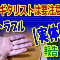 ガングリオン,指,トラブル,問題,病気,症状,動かない,引っ掛かる,小指,薬指,ギター,左手,右手,腕,ばね指,肘部管症候群