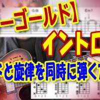 あいみょん,マリーゴールド,イントロ,旋律,コード,バッキング,パターン,弾き方,方法,エレキ,ギター,アコギ,クラシック,TAB,スコア,楽譜,譜面