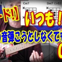 コード,ギター,エレキ,アコギ,JAZZ,7th,3rd,5th,フラット,コードトーン,構成音,アルペジオ
