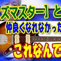 ジャズマスター,jazzmaster,ジャガー,Jaguar,フェンダー,fender,スケール,ロング,ショート,違い,弾き比べ,試し弾き,レビュー,試奏,音色,特徴,注意点,エレキ,ギター選び,基準
