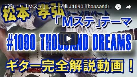 「Mステ」テーマ曲#1090 Thousand Dreams ギター解説動画完成!松本孝弘