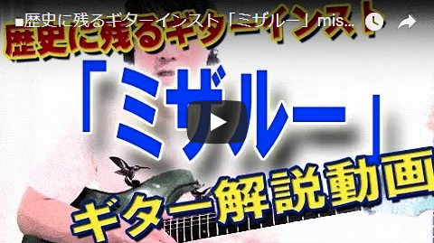 misirlou ギター tab スコア