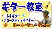 神戸 ギター教室 コータミュージック
